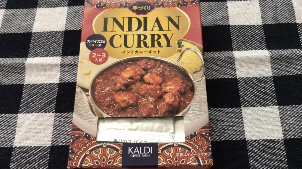 kaldi Indian curry kit カルディインドカレーキット パッケージ