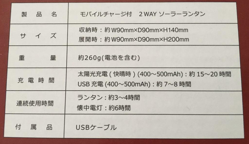 商品詳細(サイズ、重量、充電時間、連続使用時間、付属品)