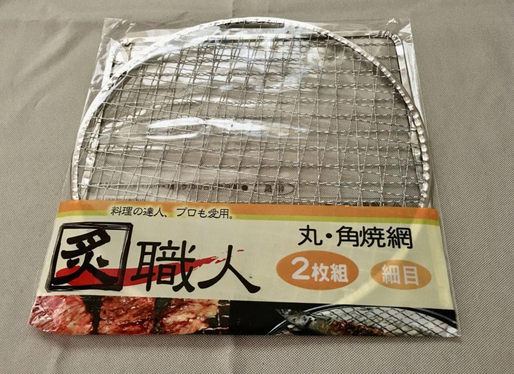 100均の丸網と魚焼網の四角い網2枚セット