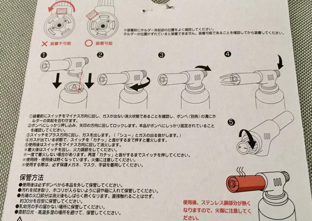 ガストーチの使い方 使用方法 保管方法