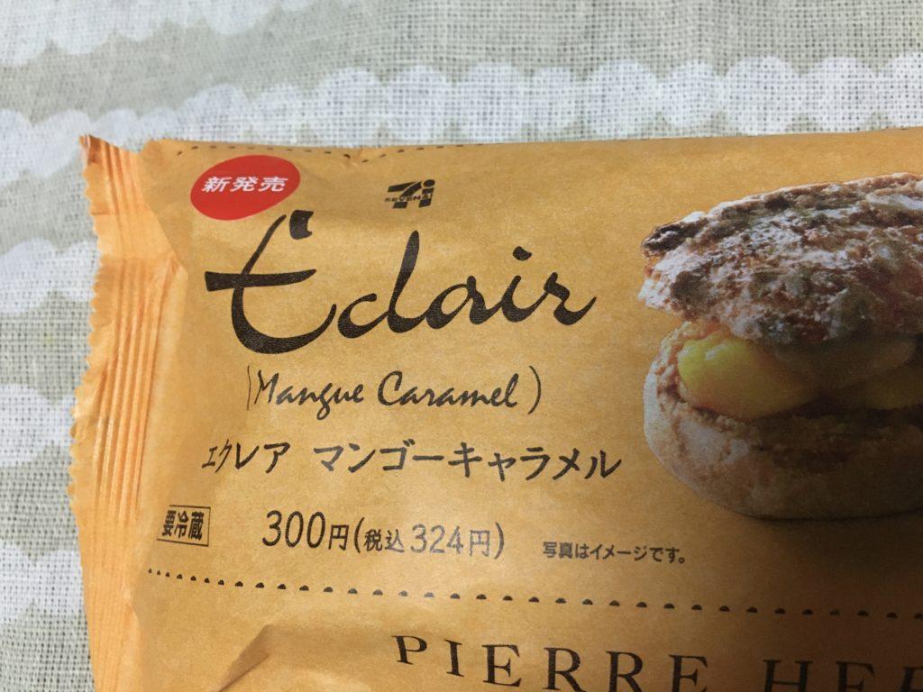 新発売エクレアマンゴーキャラメル