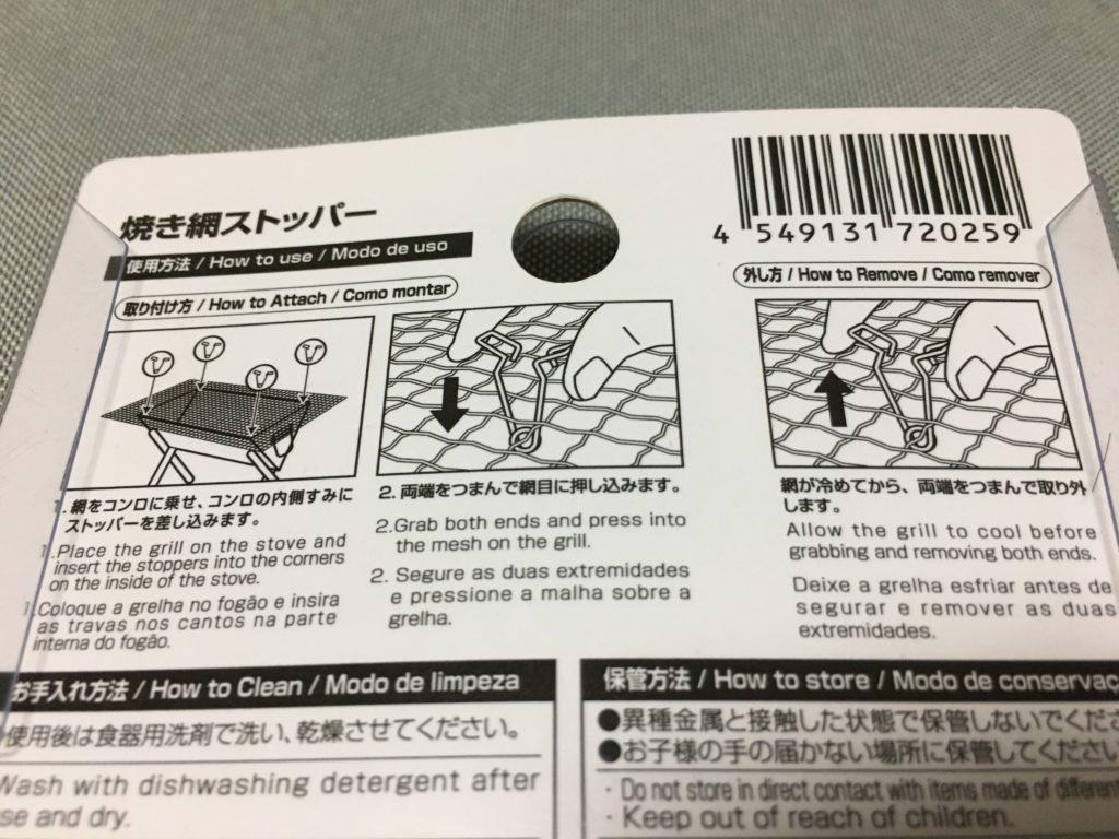 焼き網ストッパーの使用方法