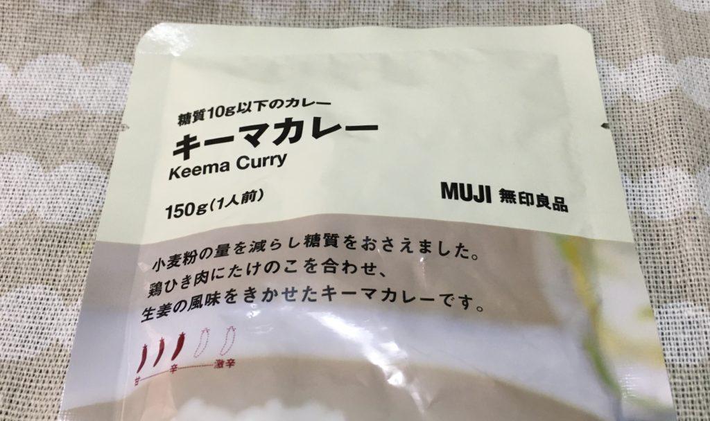 無印 糖質10g以下のキーマカレー 辛さ 味の特長