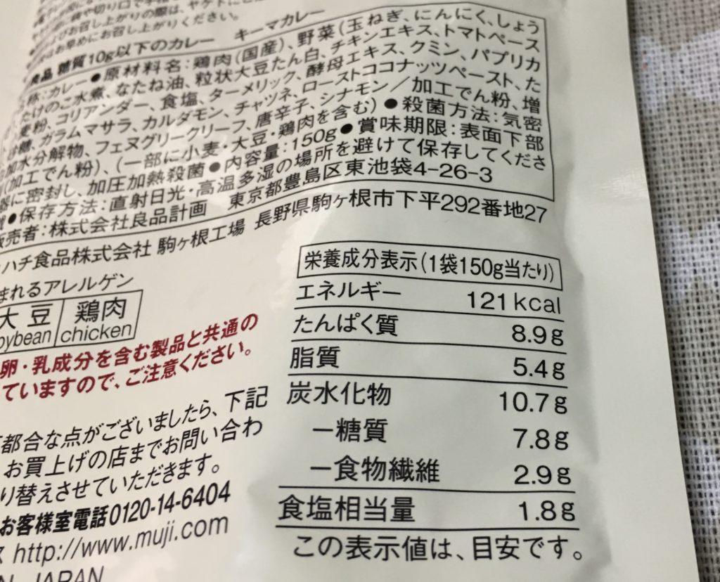 無印 糖質10g以下のキーマカレー カロリー 食塩など栄養成分表示