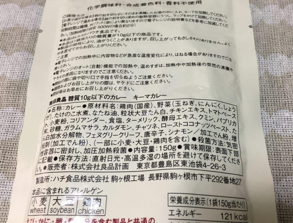 無印 糖質10g以下のキーマカレー パッケージ、原材料、アレルゲン