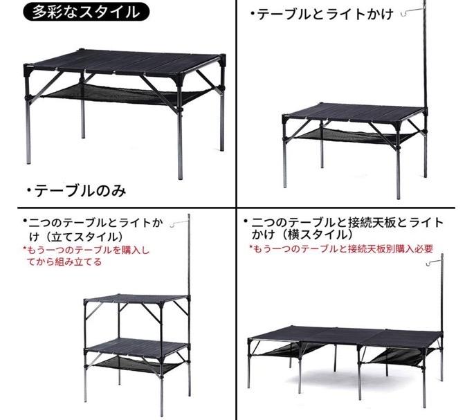 SoomLoom キャンプ用 アルミテーブルを連結