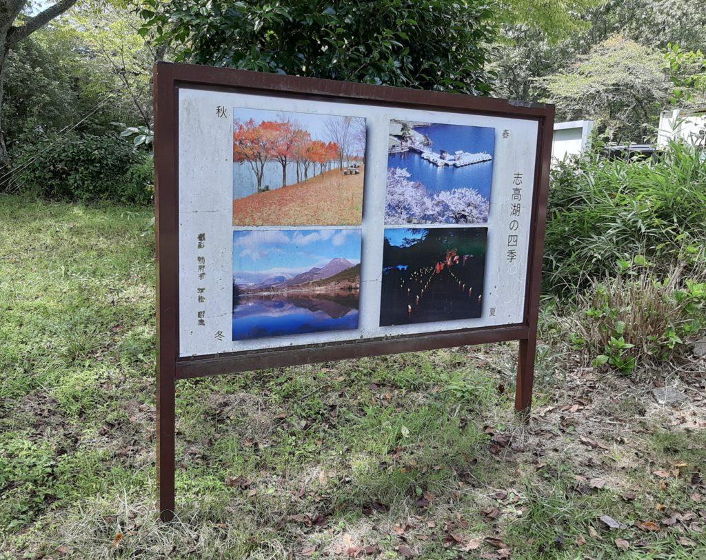 志高湖の四季、春夏秋冬、桜、紅葉、雪、灯籠