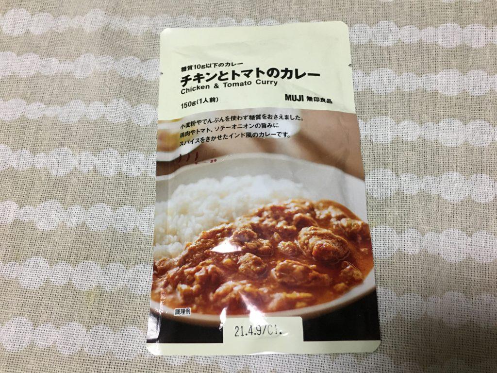 無印 糖質10g以下のカレー チキンとトマトのカレー