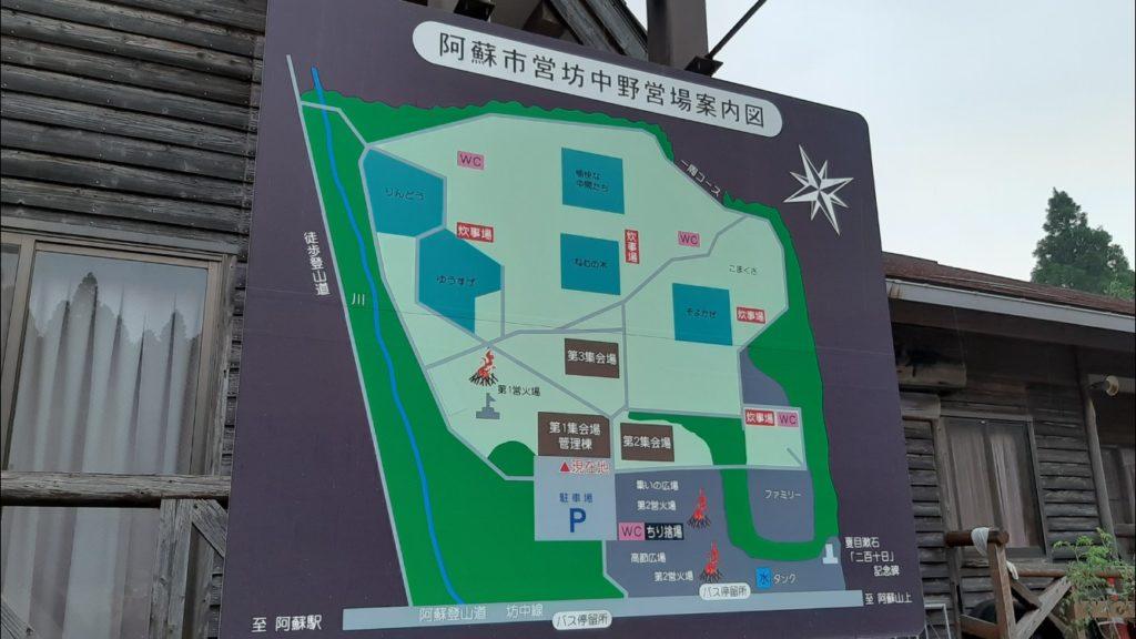 阿蘇 坊中野営場 案内図