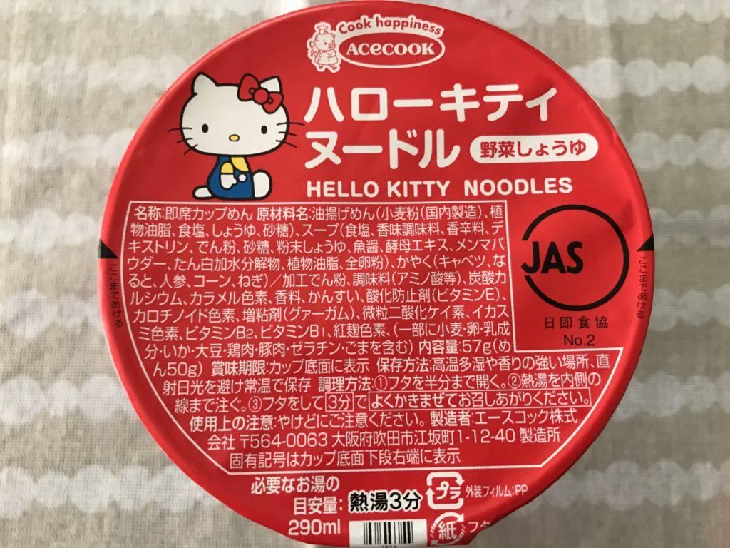 ハローキティ ヌードル彩り野菜入り醤油味 原材料