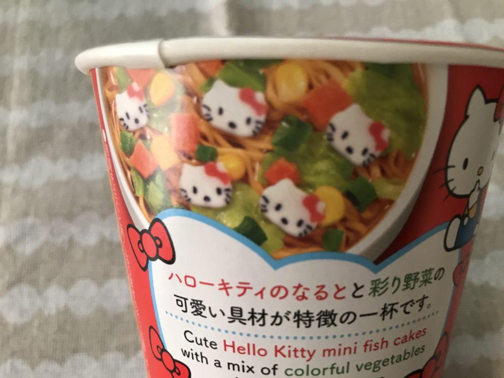 ハローキティ ヌードル彩り野菜入り醤油味 キティのなると
