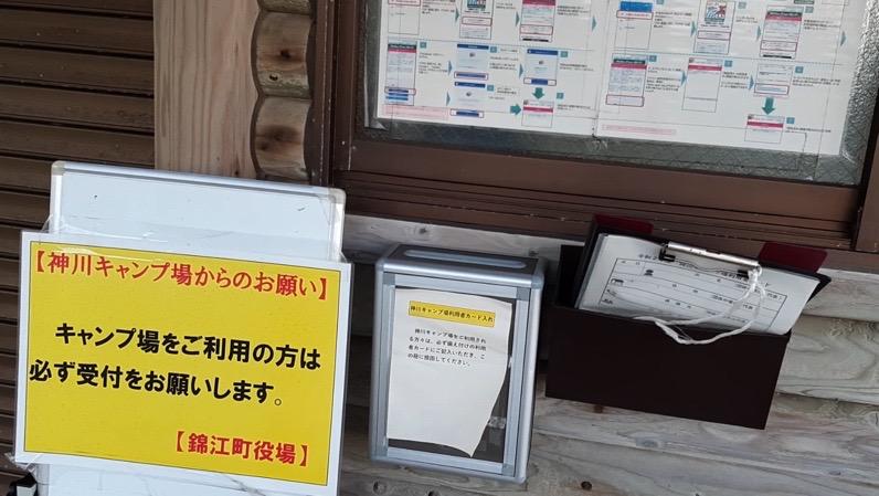 鹿児島県錦江町 神川キャンプ場 受付