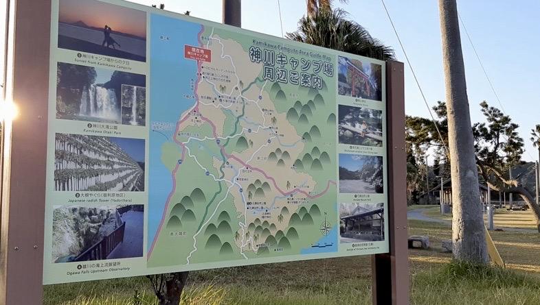 神川キャンプ場 周辺観光スポット