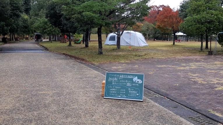 大分県佐伯市うめキャンプ場「そらのほとり」入り口
