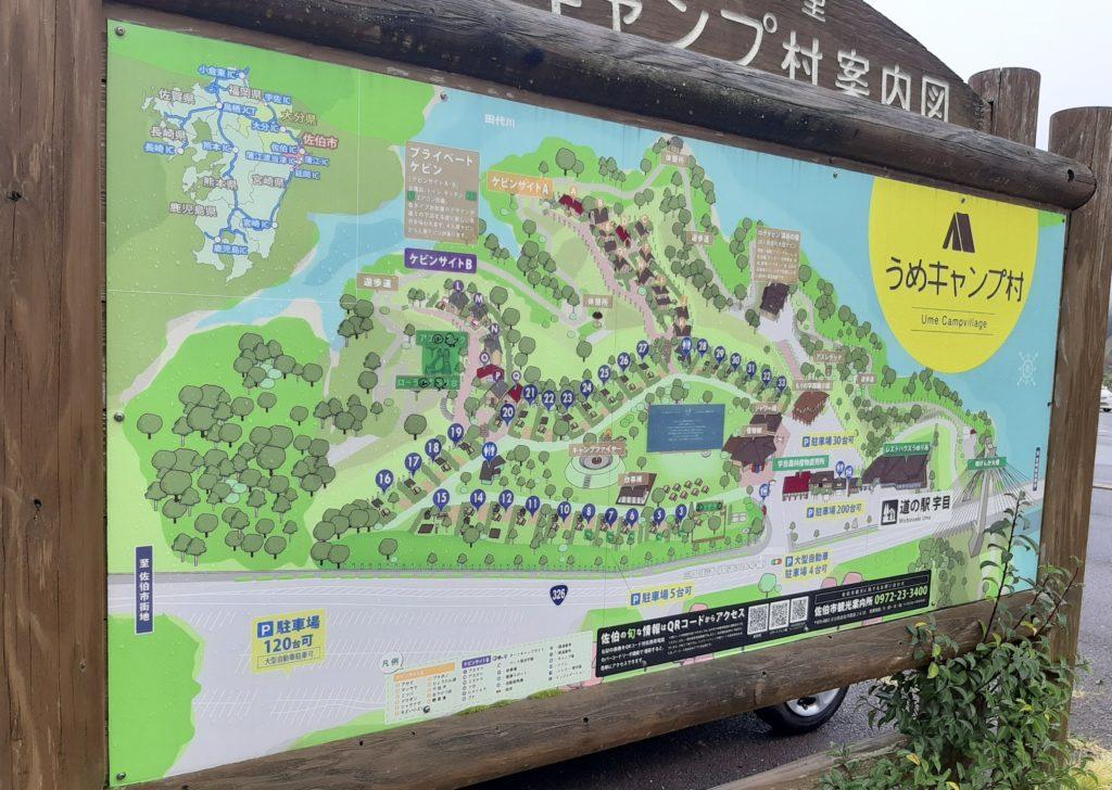 大分県佐伯市うめキャンプ場「そらのほとり」施設地図