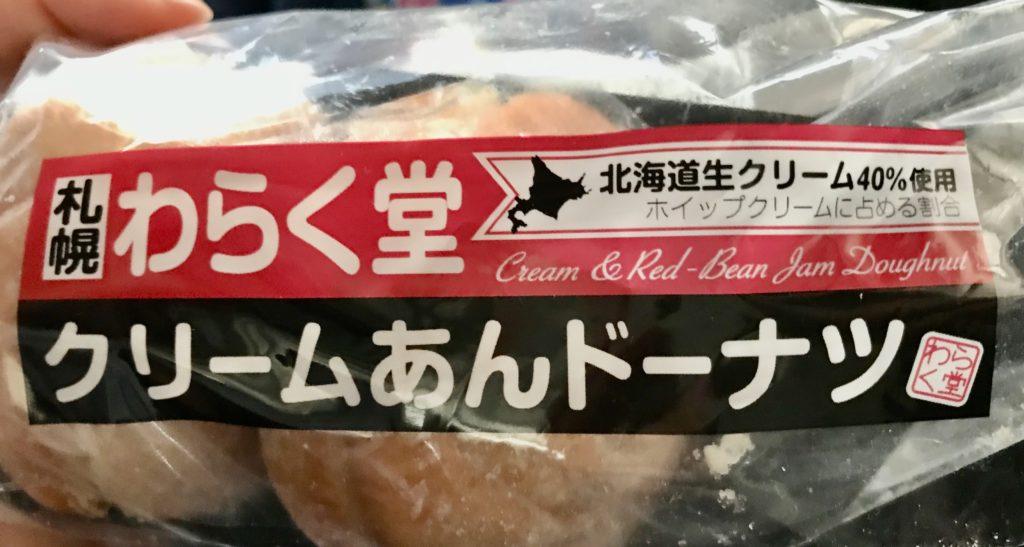 わらく堂 クリームあんドーナツ