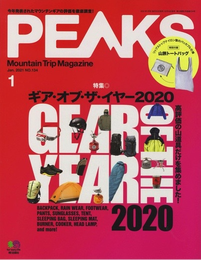 2021年1月号PEAKSの付録は山旅トートバッグ