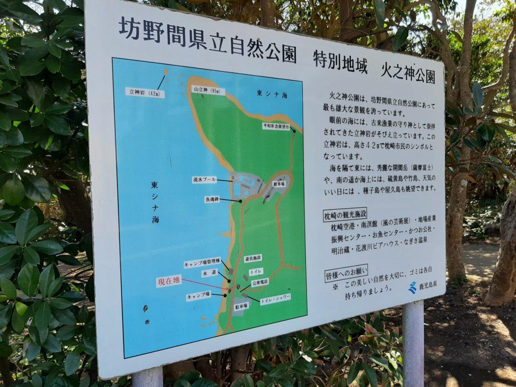 鹿児島県枕崎市火の神公園 地図