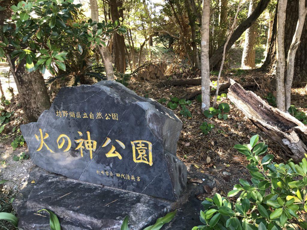 鹿児島県枕崎市火の神公園