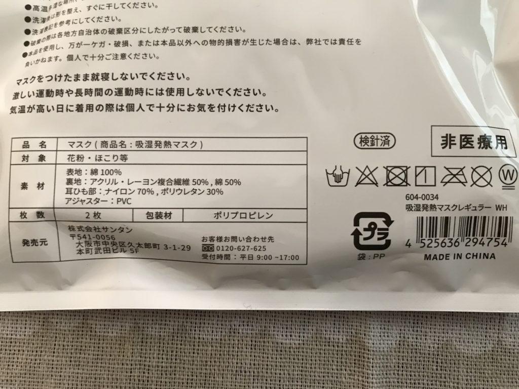 ダイソー 吸湿発熱生地マスクの素材