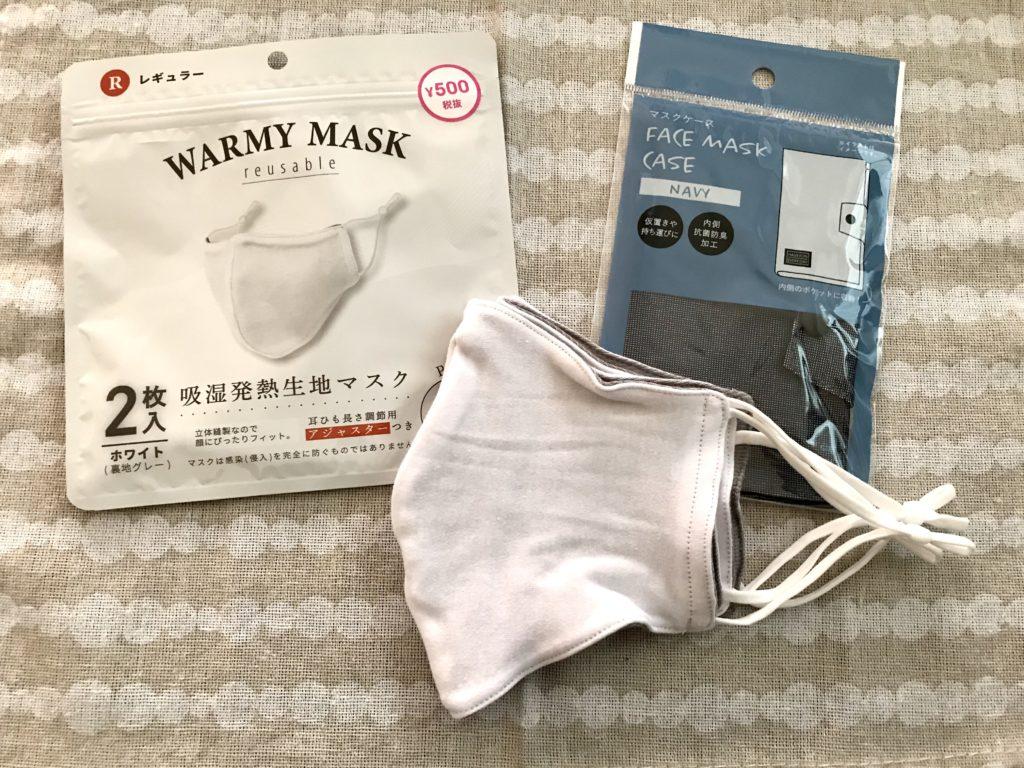 ダイソー 吸湿発熱生地マスク、マスクケース」