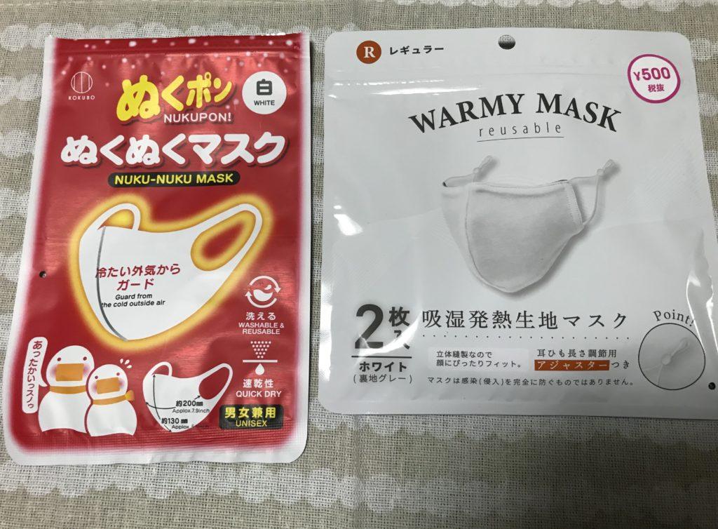 ぬくぽんと吸湿発熱生地マスク