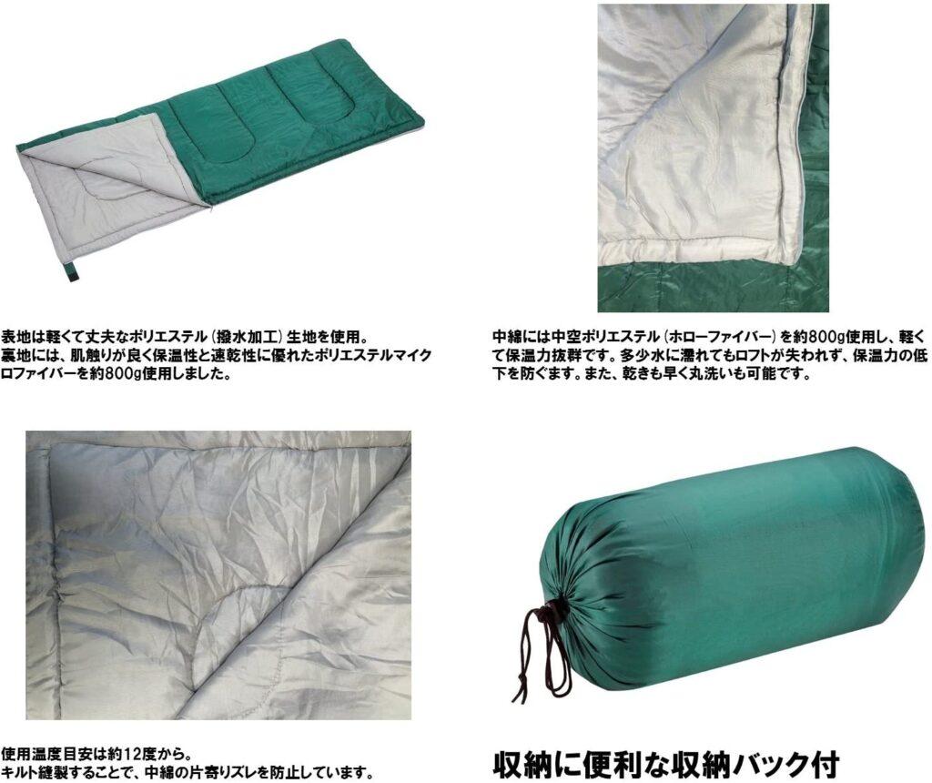 安くておすすめ キャプテンスタッグの寝袋 シュラフ
