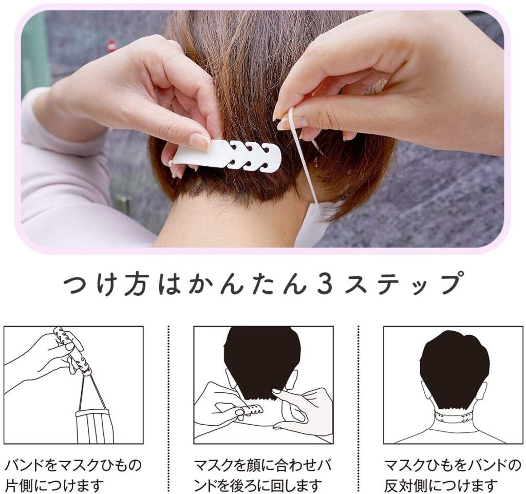 耳が痛くならないマスクの付け方