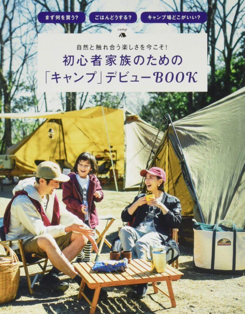 初心者家族のためのキャンプデビューBOOK