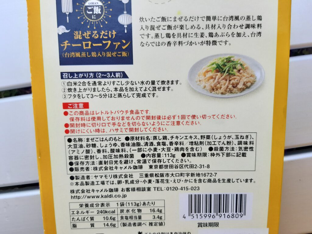 KALDI「ご飯に混ぜるだけチーローファン」