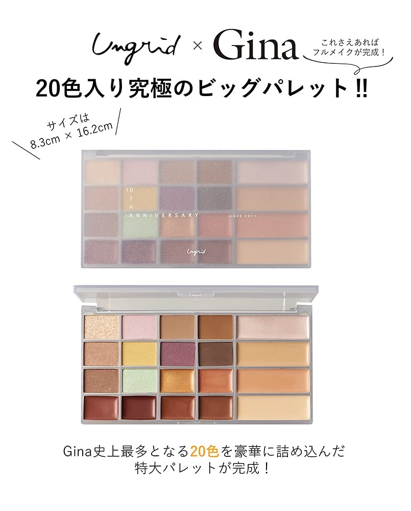 Gina 2021 Summer (JELLY 2021年07月号増刊)付録は20色入りビッグパレット