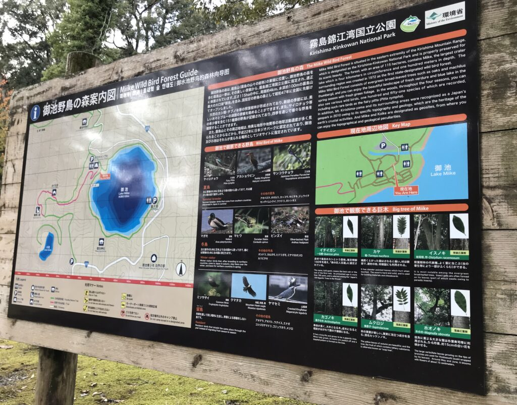 霧島錦江湾国立公園 御池