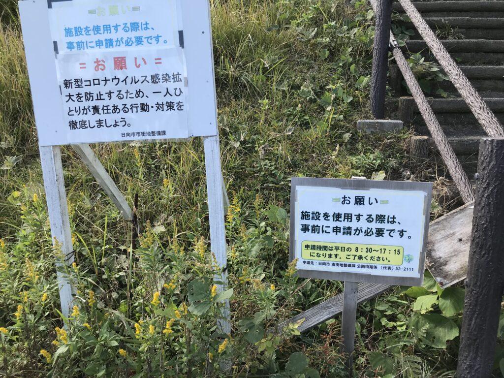 宮崎県日向市 無料キャンプ場 御鉾ヶ浦公園キャンプ場は予約申請が必要