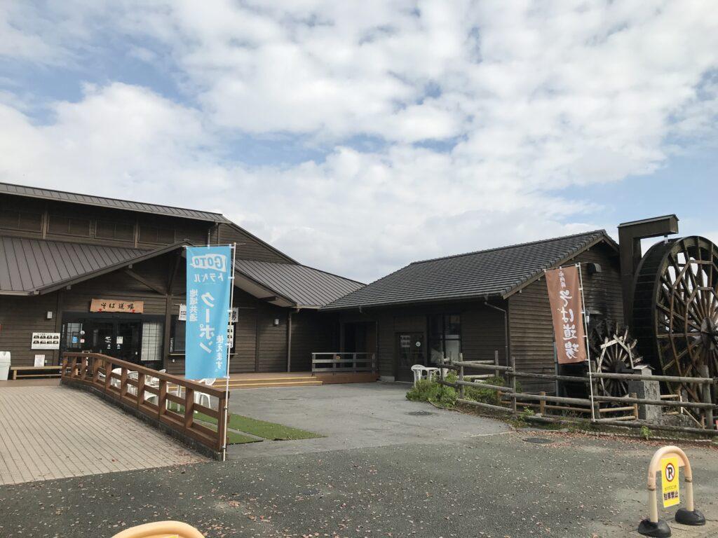 熊本県阿蘇の道の駅 あそ望の郷くぎの