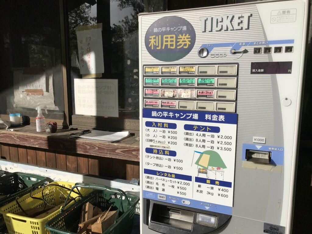 阿蘇 鍋の平キャンプ場 料金