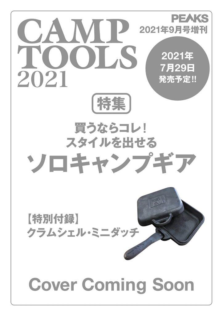 PEAKS 2021年9月号増刊 CAMP TOOLS 2021ミニダッチオーブンが付録
