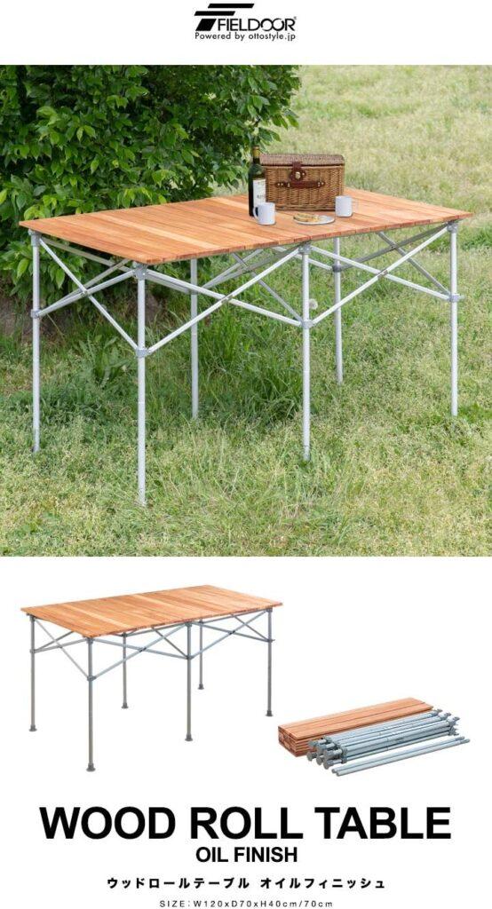 FIELDOOR ロールテーブル 木製 コンパクト収納