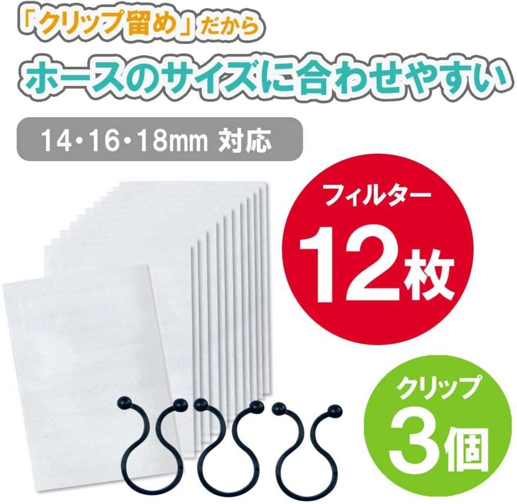 エアコン用ドレンホースの防虫メッシュフィルター  クリップ付 日本製