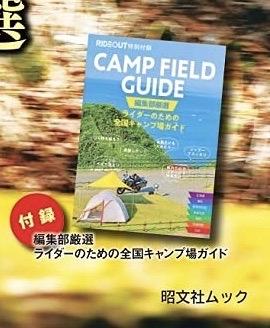 ライドアウト 付録 CAMP FIELD GUIDE  全国キャンプ場ガイド