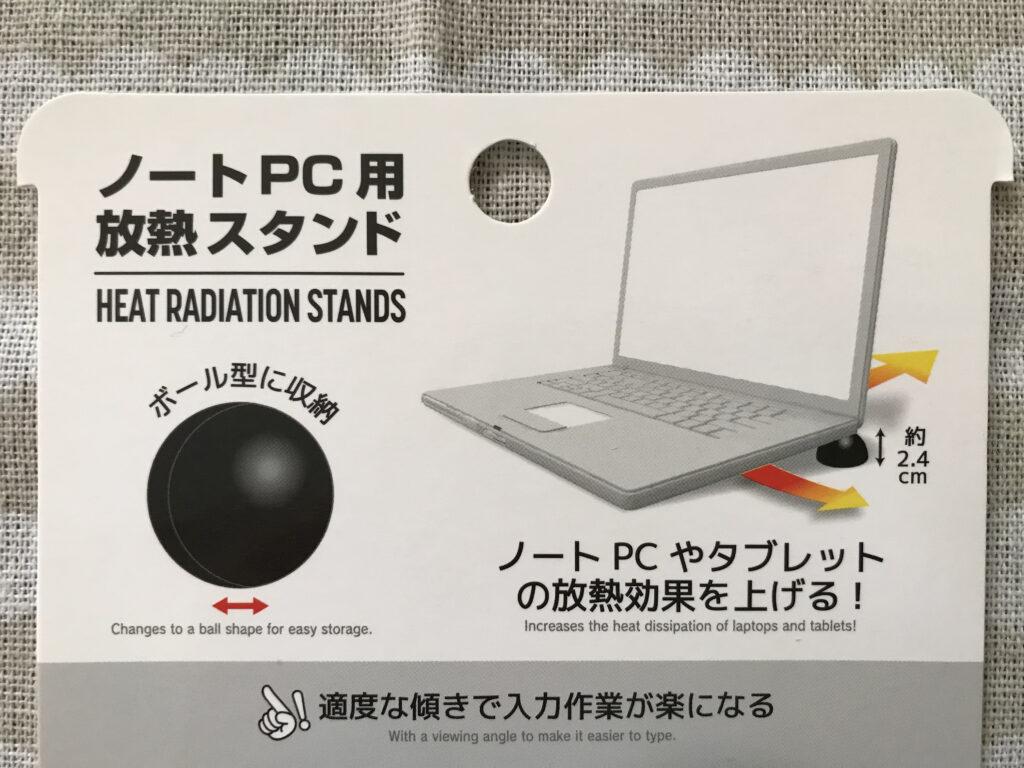 100均パソコンスタンド ボール型