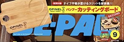 OPINEL バンブーカッティングボードが付録 BE-PAL9月号