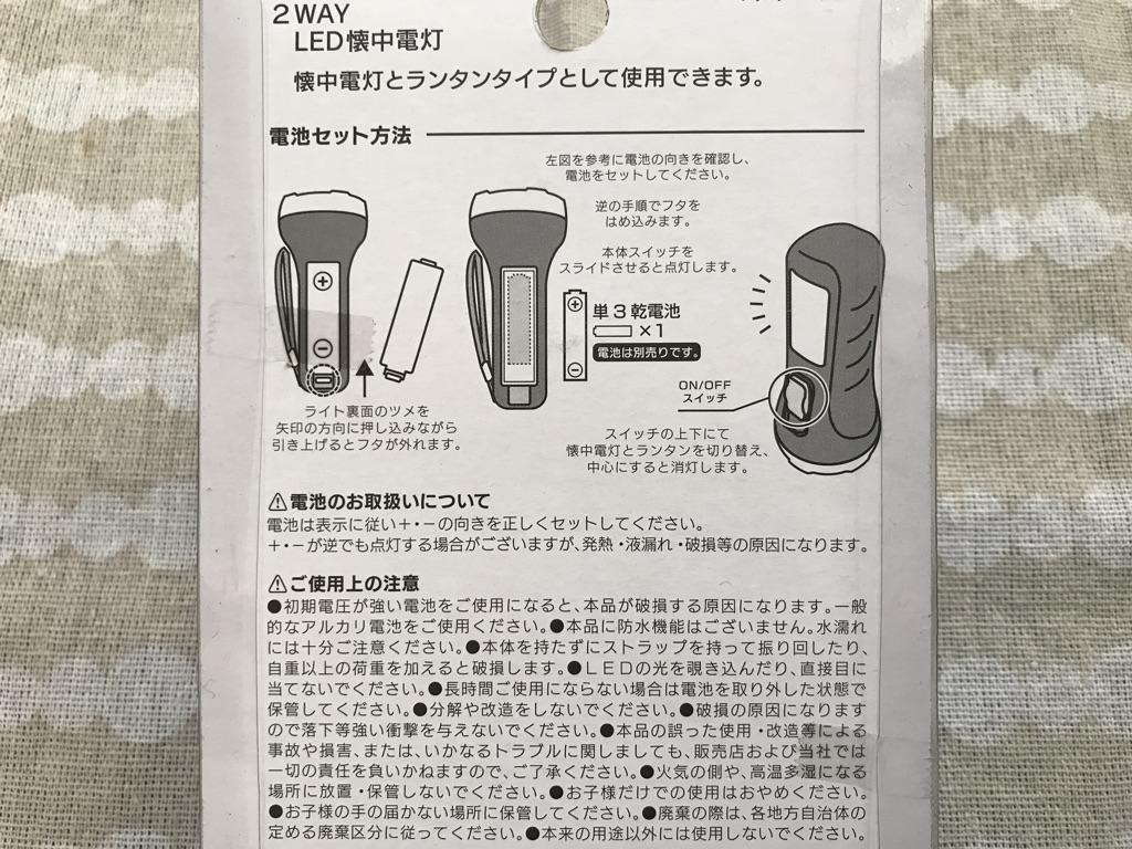 ダイソー 2way LED懐中電灯は単3電池式