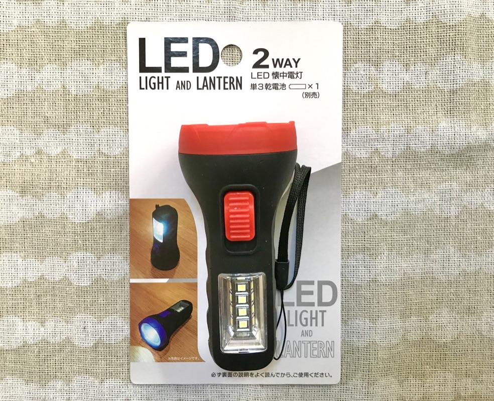 ダイソー 2way LED懐中電灯